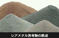 49c0c9a288ff 株式会社サンクト - 「低品位タンタル回収強化」について化学工業日報に掲載されました。